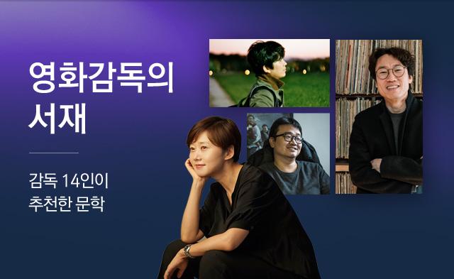 [여름밤의 서재 2탄] 영화감독의 서재