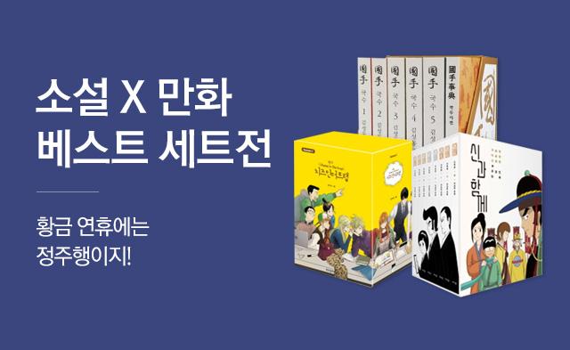 소설 X 만화 정주행 박스