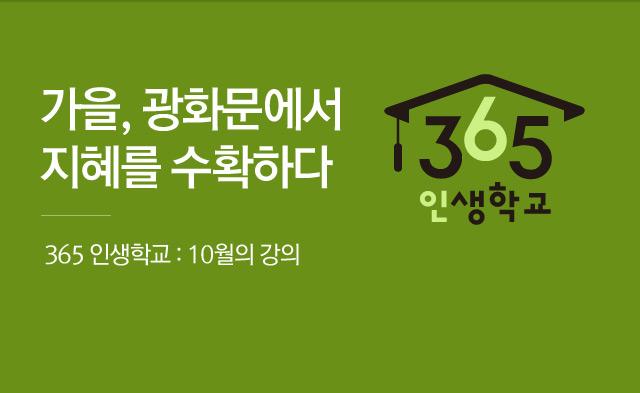 365 인생학교: 10월의 강의