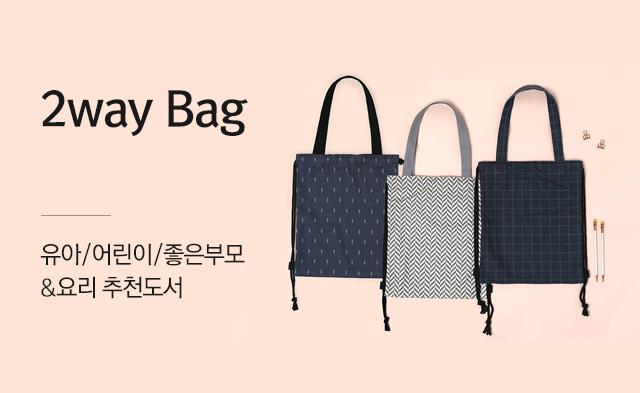 유아/ 어린이/ 좋은부모 X 2way bag