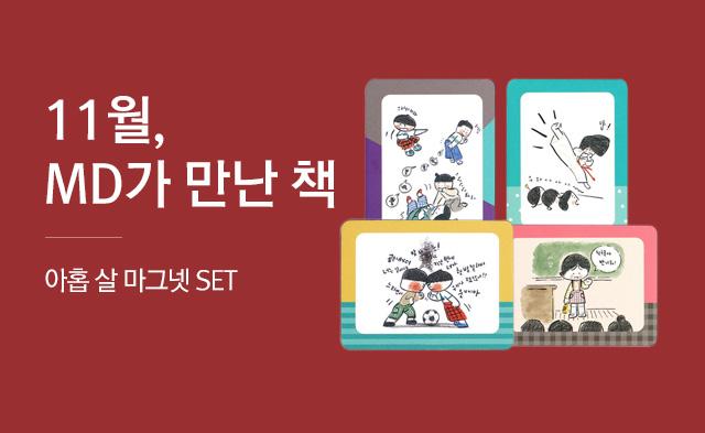 유아/어린이 MD추천 신간_2018.11