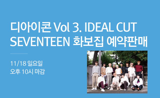 Dicon(디아이콘) Vol.3: 세븐틴 예약판매