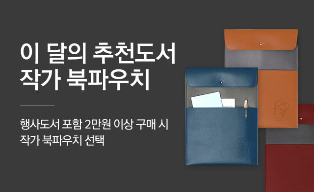 11월 추천도서 X 작가 북파우치