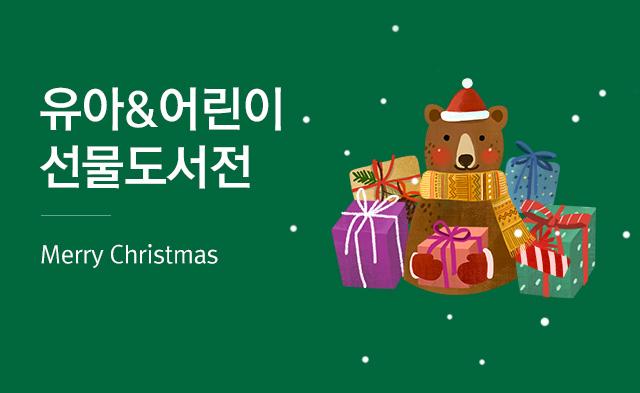 2018 유아동 크리스마스 이벤트★