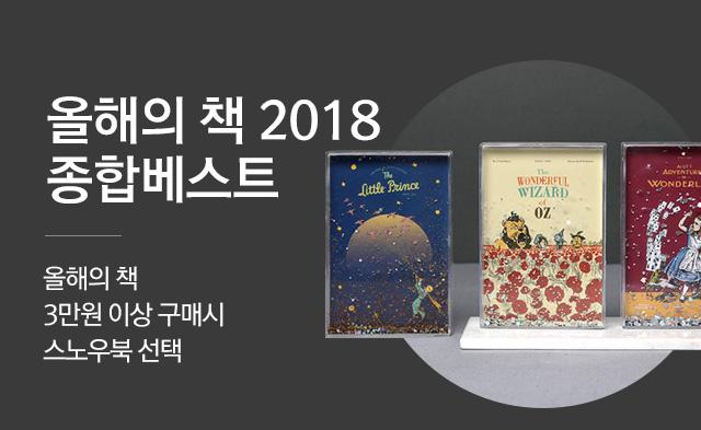 올해의 책 2018 X 종합베스트셀러