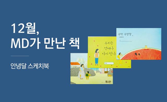 유아, 어린이 12월 MD가 만난 책
