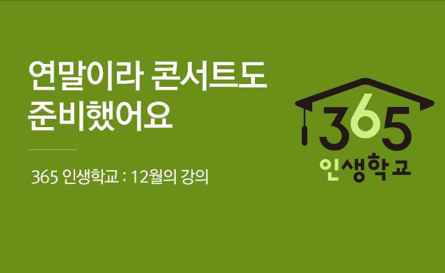 365 인생학교: 12월의 강의