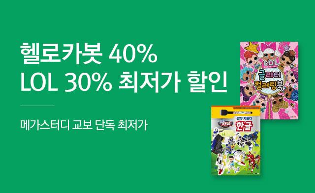 LOL 헬로카봇 공룡메카드 콩순이! 메가스터디 ~ 40% OFF