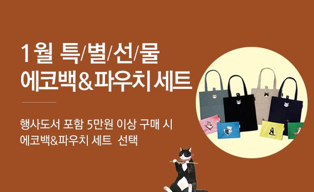 1월특별선물X에코백&파우치세트