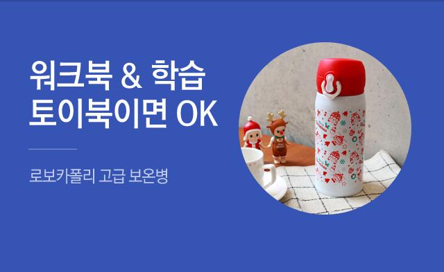 워크북 & 학습토이북과 알찬 방학 보내기
