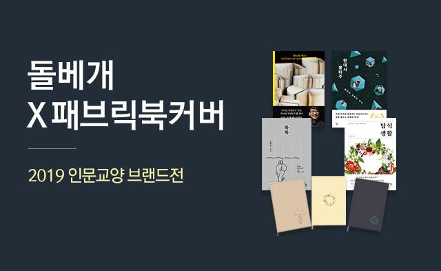 2019 인문교양 브랜드전: 돌베개