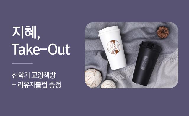 지혜, Take-Out