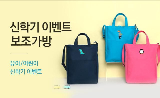 유아&어린이 '신학기 이벤트' 더스트백