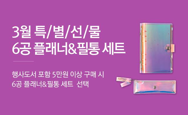 3월특별선물 X 6공플래너&필통세트