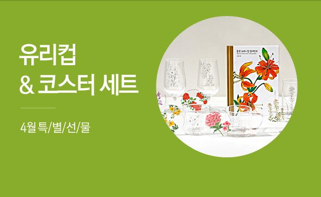 4월 특별선물 X 유리컵&티코스터세트