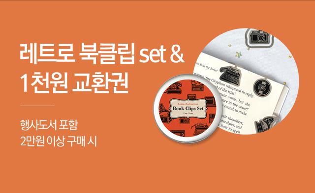 (5/6월) 이달의 신간 + 레트로북클립 세트