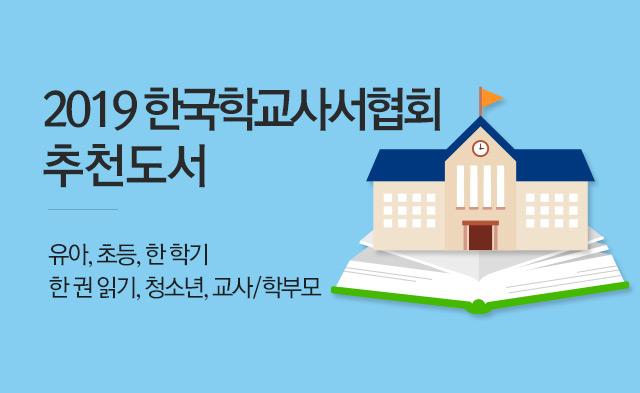 2019 한국학교사서협회 추천도서전