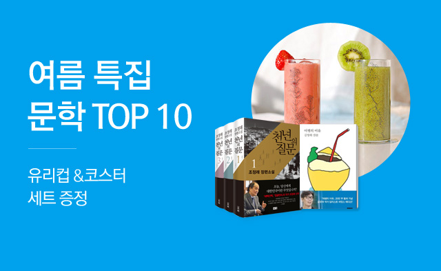 [여름특집] 문학 파워 랭킹 TOP 10