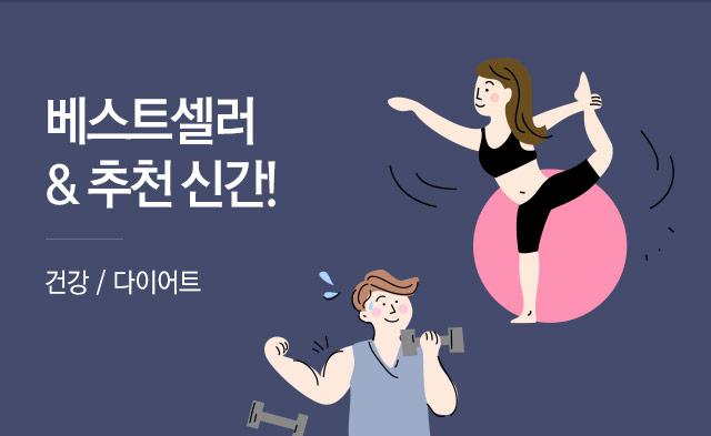 건강/다이어트 베스트셀러&추천신간!