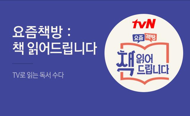 tvN 요즘책방 책 읽어드립니다 방송도서