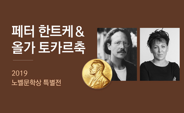 2019 노벨문학상 특별전