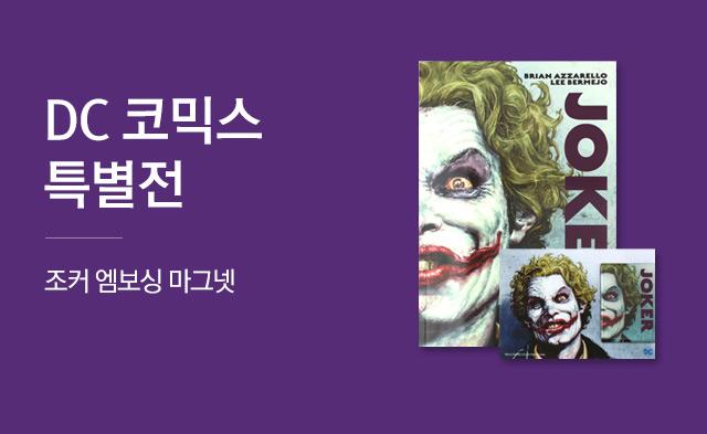 영화 '조커' 개봉기념 [DC 코믹스 특별전]