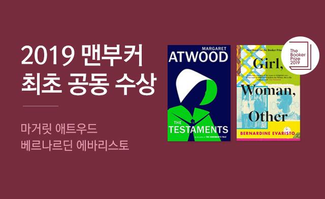 2019 부커 최초 공동 수상!