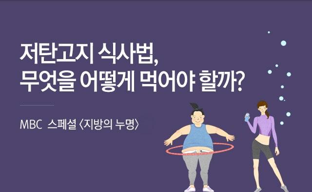 MBC 스페셜 '저탄고지 식사법', 무엇을 어떻게 먹어야 할까?