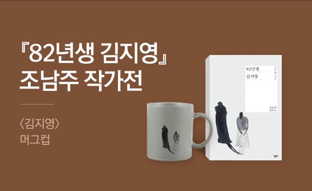 [82년생 김지영] 조남주 작가전