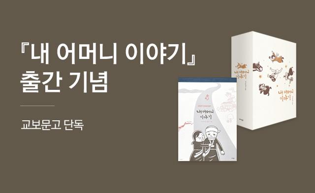 <내 어머니 이야기> (큰활자본) 송년 에디션 출간 이벤트