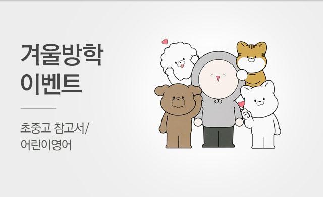 초중고/어린이영어 겨울방학 이벤트
