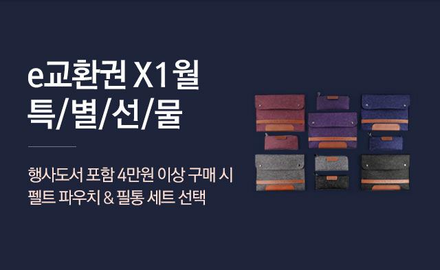 1월 특별혜택 X 펠트파우치&필통 세트