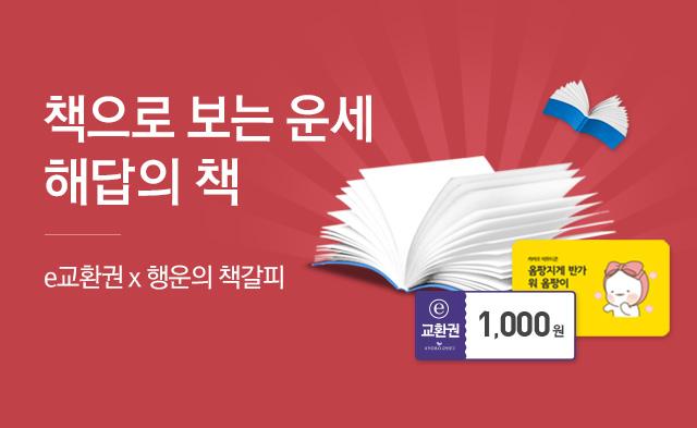 책으로 보는 운세_2020 해답의 책