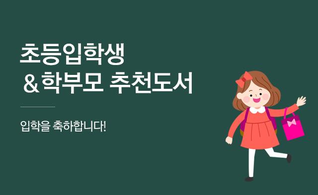 초등학교 입학생&학부모 추천도서