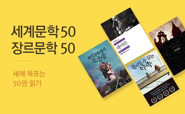 [2020 50권 읽기] 세계문학x장르문학