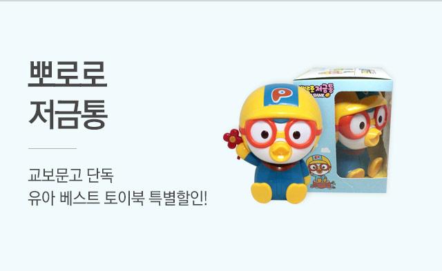 유아 베스트 토이북 할인전 x 뽀로로 저금통