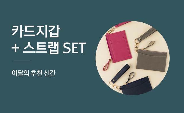 1월 추천신간 X 카드지갑&스트랩 세트