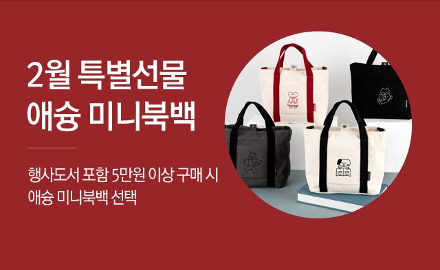 2월 특/별/선/물- 애슝 미니북백