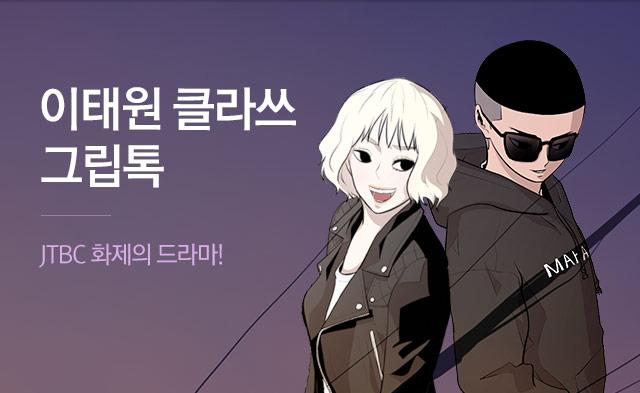 <이태원 클라쓰> 드라마 방영 기념 이벤트