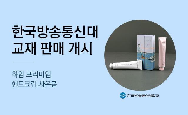 한국방송통신대학교 교재 판매 개시