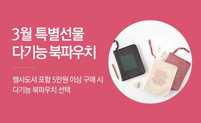 3월 특/별/선/물- 다기능 북파우치