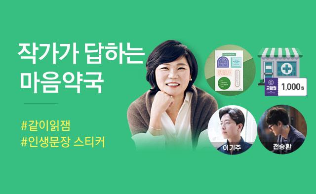 같이읽잼(소셜리딩)_마음약국