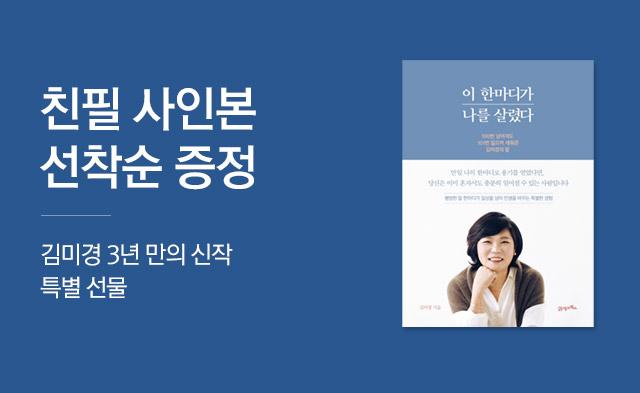 김미경 신간 친필사인본 이벤트