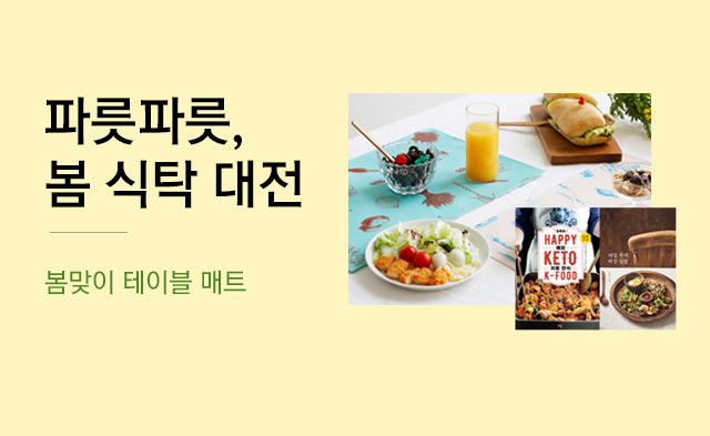 요리 <파릇파릇, 건강한 봄 식탁을 위하여>