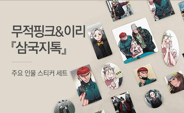 [교보문고단독] 삼국지톡X스티커팩