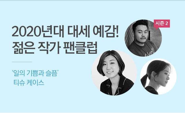 [2020 한국문학] 젊은 작가 팬클럽 시즌 2