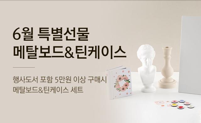 6월 특별선물 X 틴케이스&보드 set
