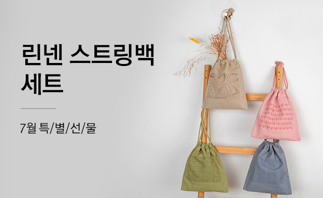 7월의 특별선물 X 린넨 스트링백 세트