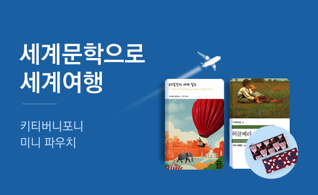 [여름 특집] 세계문학으로 세계여행