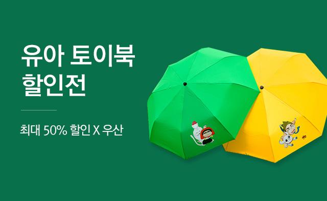 유아 토이북 할인전 X 우산